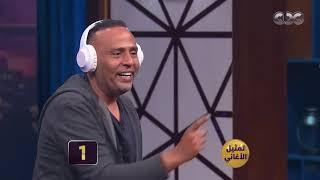 هزر فزر |  هتموت من الضحك على محمود عبد المغني في لعبة تمثيل الأغاني مع السماعة