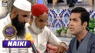 Shan-e-Iftar - Segment: Naiki - 31st May 2017