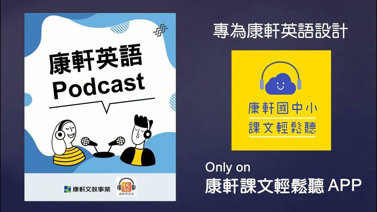 康軒英語也有 Podcast!一起聽 Podcast 學英語!