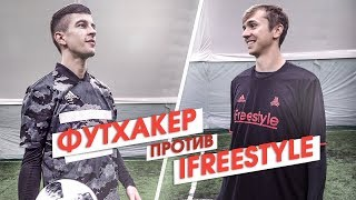 ФУТХАКЕР против iFreestyle /// ФРИСТАЙЛ и ПАННА БАТЛ