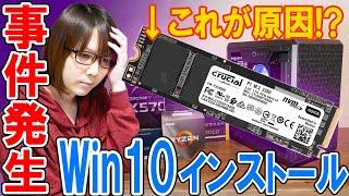 【自作PC】まさかのトラブル発生!!Windows10をM.2(NVME)にインストール方法・手順【悲報】