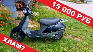 Как мы покупали скутер за 15 000
