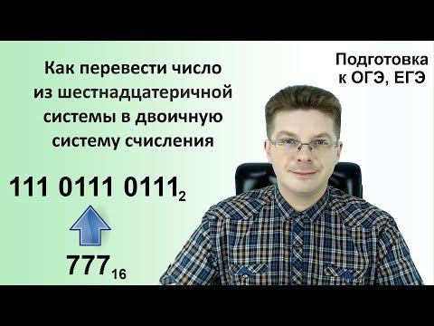 Как перевести число из шестнадцатеричной системы в двоичную систему счисления