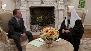 Д.А. Медведев поздравил Святейшего Патриарха Кирилла с десятой годовщиной интронизации