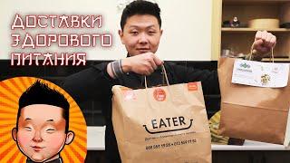 Доставка здорового питания Одесса | Crossfood VS Eater