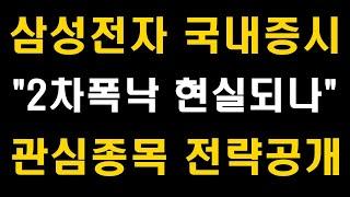 삼성전자 국내증시 주가전망 / 2차폭낙 걱정없다 / 관…