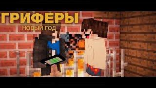 """🤓""""Гриферы"""", НОВОГОДНИЙ СПЕЦВЫПУСК, Minecraft сериал про загадочную историю двух гриферов"""