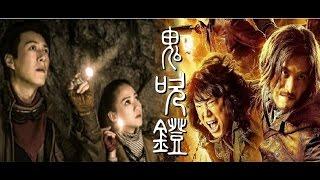 [鬼吹灯Candle In The Tomb] 精絕古城vs尋龍訣 l 摸金校尉 [獨一無二-南征北戰] 盜墓之作經典