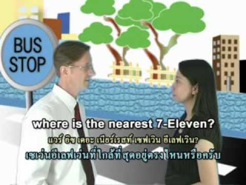 ฝึกพูดภาษาอังกฤษ  การถามทาง บอกทิศทาง