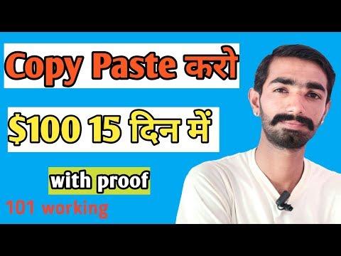 (Proof) Copy paste earn money online $100 15 day || Paytm cash | online earning 2018