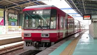 遠鉄1000形1004号 新浜松発車