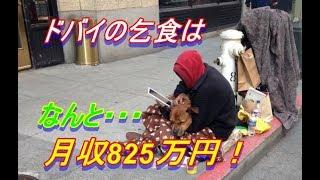 【驚きの話】ドバイの乞食は月収825万円! それ目的で入国する人まで