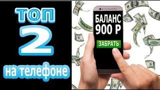 Топ 2 прибыльных приложений для заработка на телефоне без вложений