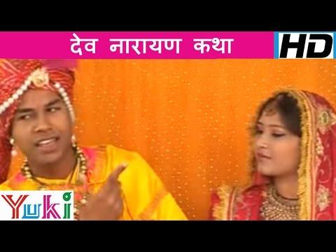 देव नारायण कथा | Dev Narayan Katha | Rajasthani Bhaktigeet