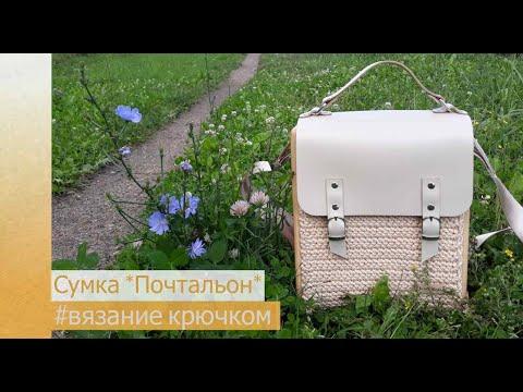 Секреты вязания крючком сумки почтальон
