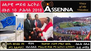 VOICE OF ASSENNA:  ዋዕላ ብራስለስ  - ቅልውላው ፓርላማ ሶማል -  እንካ ዘይብል ሃባ መን ኣልመዶ?  -  Mon, Dec 10, 2018