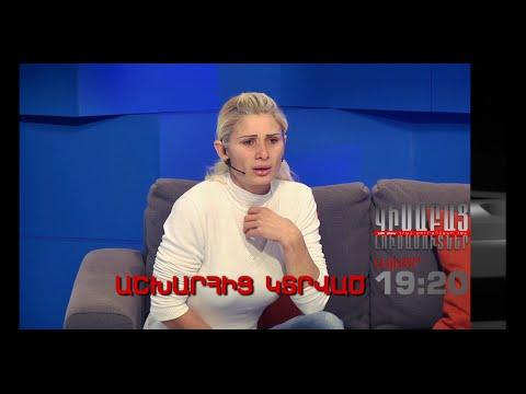 Kisabac Lusamutner Anons 29.02.16 Ashkharic Ktrvats