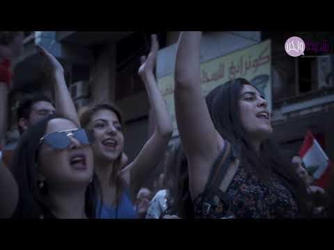 مسيرة نسوية لإسقاط النظام الطائفي  - 08:51-2019 / 11 / 5