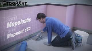 Мапеластик(Двухкомпонентный эластичный состав на цементной основе для защиты и гидроизоляции бетона, балконов, терра..., 2016-07-05T07:31:59.000Z)