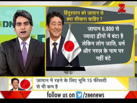 DNA: Things India should learn from Japan | भारत को जापान से यह सीखना चाहिए