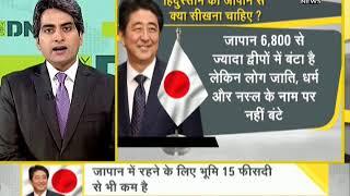 DNA: Things India should learn from Japan   भारत को जापान से यह सीखना चाहिए