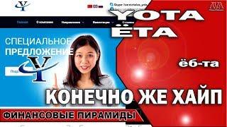 ⛔ Yota [Ёта] первоначальный обзор и отзыв о проекте /Конечно же хайп #ValeryAliakseyeu