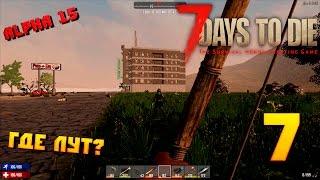 7 Days to die Alpha 15 #7 Где лут ?