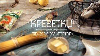Рецепт: Спагетти с креветками - ТОРЧИН®