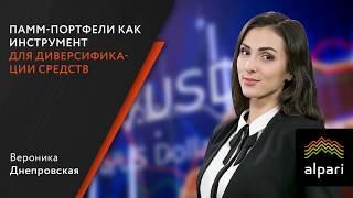 ПАММ-портфели как инструмент для диверсификации средств 21.02.2018