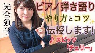 まさかのピアノ弾き語り講座!!(チェリー / スピッツ)