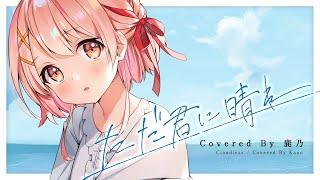 ただ君に晴れ / ヨルシカ(cover)【鹿乃/花寄女子寮】