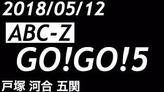 ぜひチャンネル登録を!↓ https://bit.ly/2HeenLB 【動画説明】 ABC-Zの GO!GO!5 です。 【チャンネル説明】 ジャニーズ関係の音源をアップしていきます...