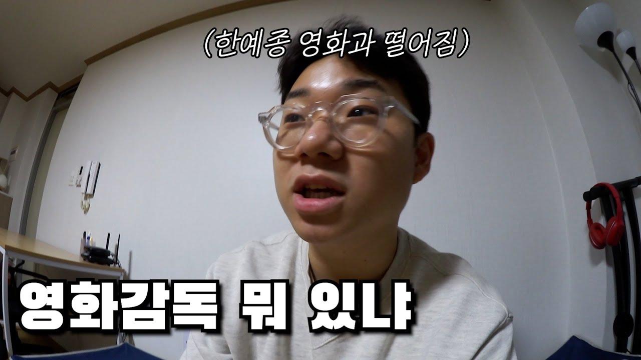 한예종 영화과 광탈한 서울예대생의 브이로그으..   강츄