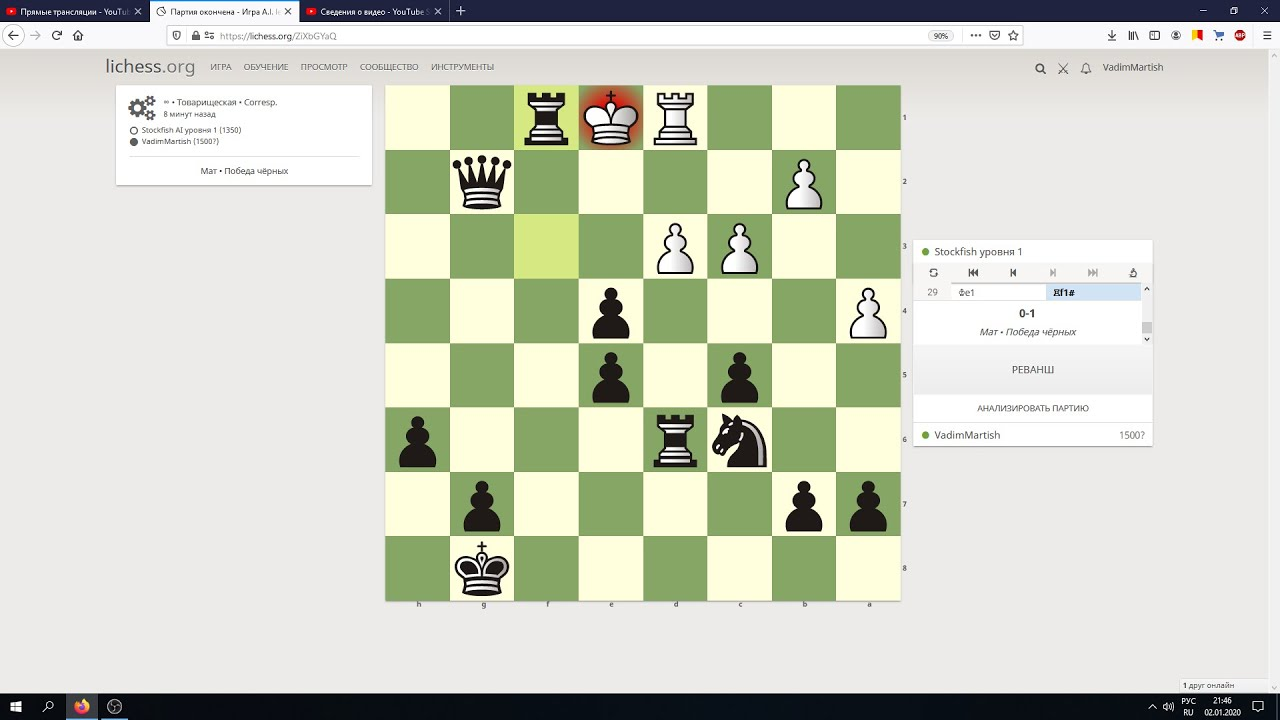 личесс шахматы онлайн играть