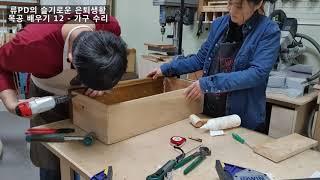 목공배우기 12  - 가구 수리(서랍) 2021-01-…