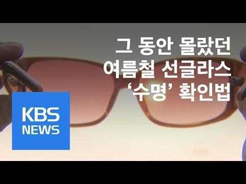 [정보충전] 선글라스에도 수명이?…똑똑한 관리법 / KBS뉴스(News)