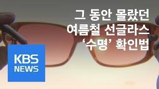 [정보충전] 선글라스에도 수명이?…똑똑한 관리법 / K…