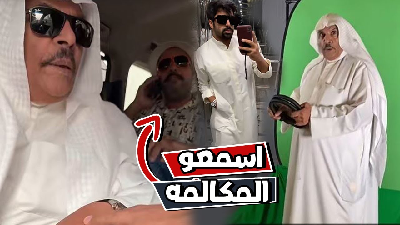 فهد العرادي محمود استفز بوطلال بمقلب المكالمه