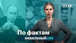 🔥 Россияне стали хуже жить. Путин и питание в школах. Срок за брошенную бутылку
