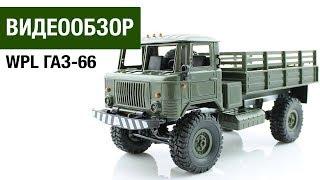 "WPL B-24 1/16 (ГАЗ-66 ""Шишига""). Обзор от Hobbycenter.ru"