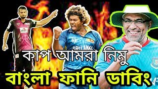 Bangla Funny Dubbing | Bangladesh Vs Sri Lanka 2018 | By Enjoy Binodon