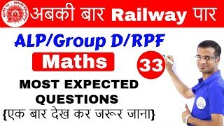8:30 PM - Railway Crash Course | Maths by Naman Sir | Day #33 | MOST EXPECTED QUESTIONS