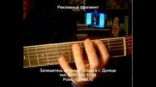 Упражнение для беглости пальцев. Частные уроки гитары в Донецке.