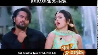 New song Prema Ra Anganbadi Re | New 🆕 Odia Movie Sathi tu feriaa |