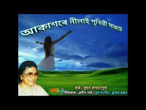Akaxore Nilai (আকাশৰে নীলাই পৃথিৱী সাৱটে) - By Suman Kalyanpur.