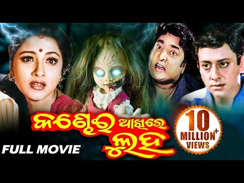 KANDHEI AKHIRE LUHA Odia Full Movie | Siddhant & Rachana | Sarthak Music