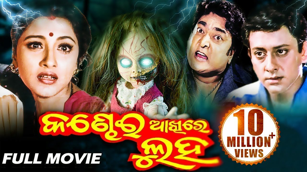 Download KANDHEI AKHIRE LUHA Odia Full Movie | Siddhant & Rachana |  Sidharth TV