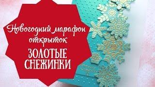 Золотые снежинки Марафон открыток День 4 theworkshop