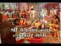 Kanwar Yatra 2010 Shri Baijnath Dham Katha Shravani Mela