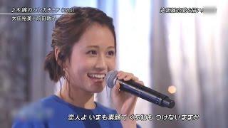 前田敦子 太田裕美.